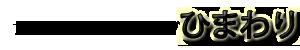 ファッションクリーニング ひまわり クリーニング/集配/大阪市旭区 千林大宮